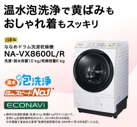 Máy Giặt Nội Địa Nhật Panasonic NA-VX8600L