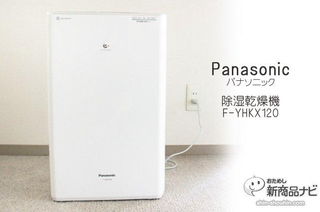 Máy Hút Ẩm, Khử Ẩm Panasonic