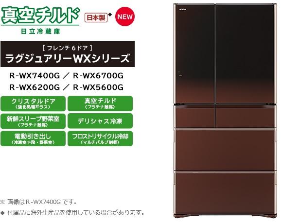 Tủ Lạnh Nội Địa Nhật Hitachi R-WX7400G