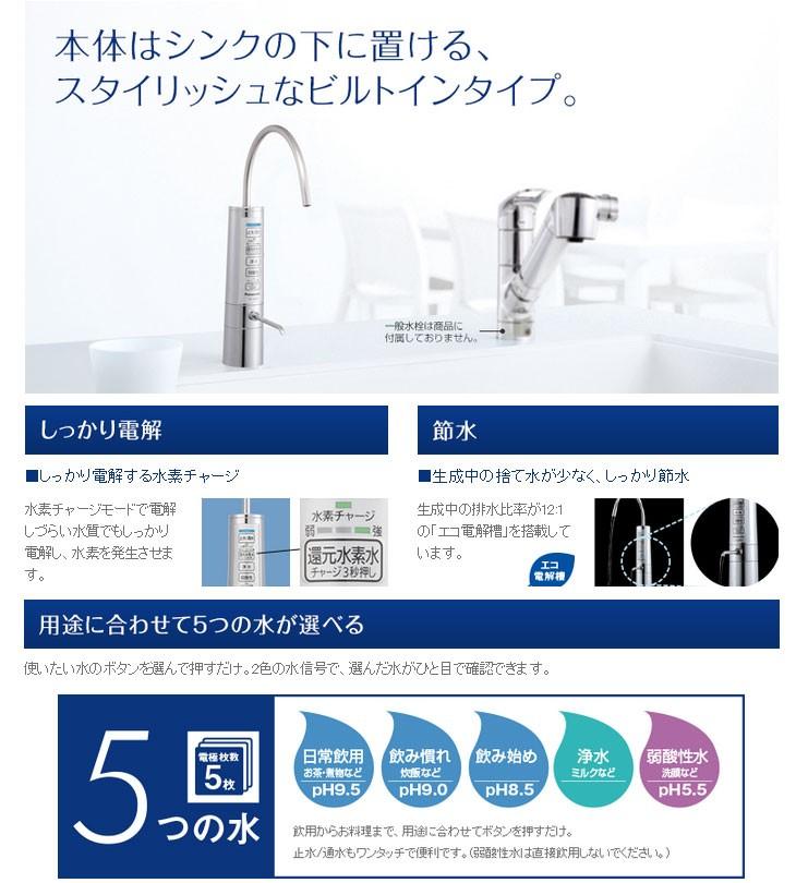Máy Điện Giải Nhật Bản Panasonic TK-HB41-SSK