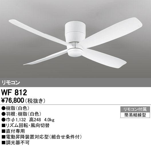 Quạt Trần Nhật Odelic WF 812
