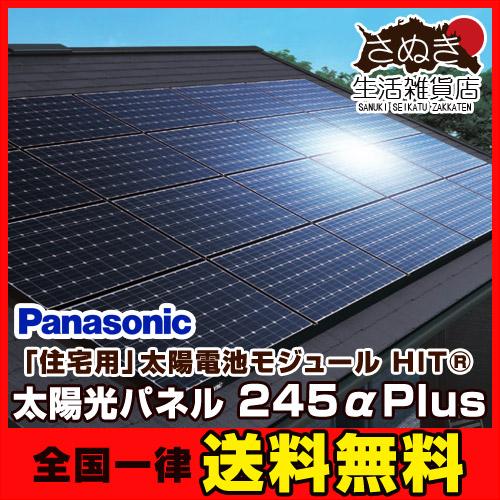 Hệ Thống Pin Mặt Trời Panasonic VBHN245SJ33