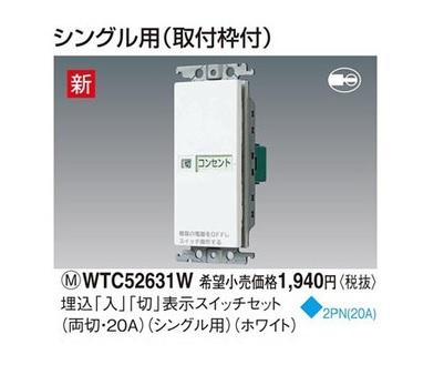 Công Tắc 20A Cho Điều Hòa, Nóng Lạnh WTC52631W