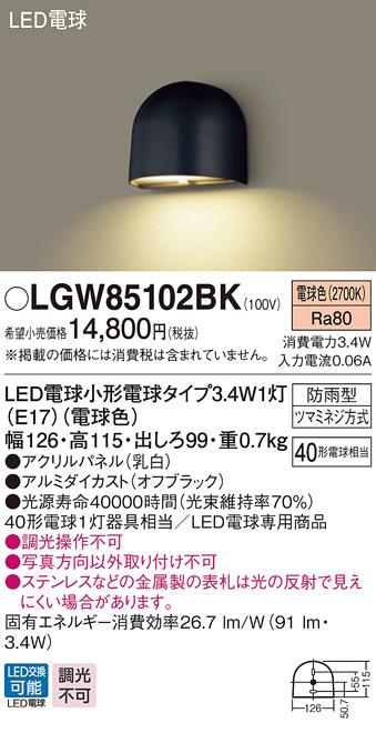 Đèn Ngoài Trời Panasonic 1