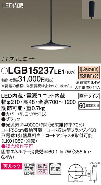 Đèn Bàn Ăn Panasonic LGB15237LE1