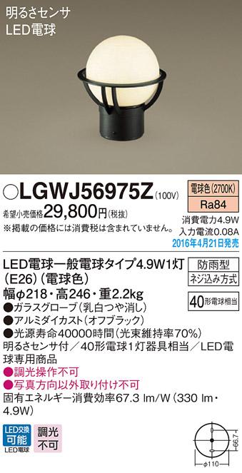 Đèn Trụ Cổng Cảm Biến Ánh Sáng Panasonic LGWJ 56975K