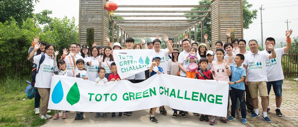 toto green challenge