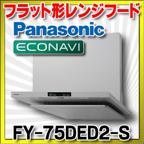 Hút Mùi Nhà Bếp Panasonic FY-75DED2-S 2017