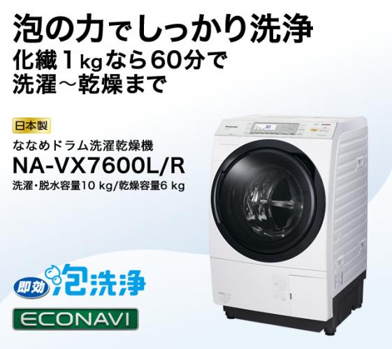 Máy Giặt Nội Địa Nhật Panasonic NA-VX7600L