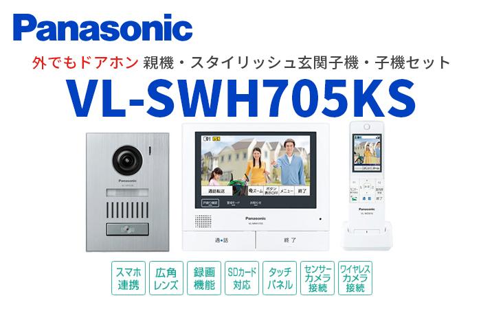 Chuông hình Panasonic VL-SWH705KS 2018