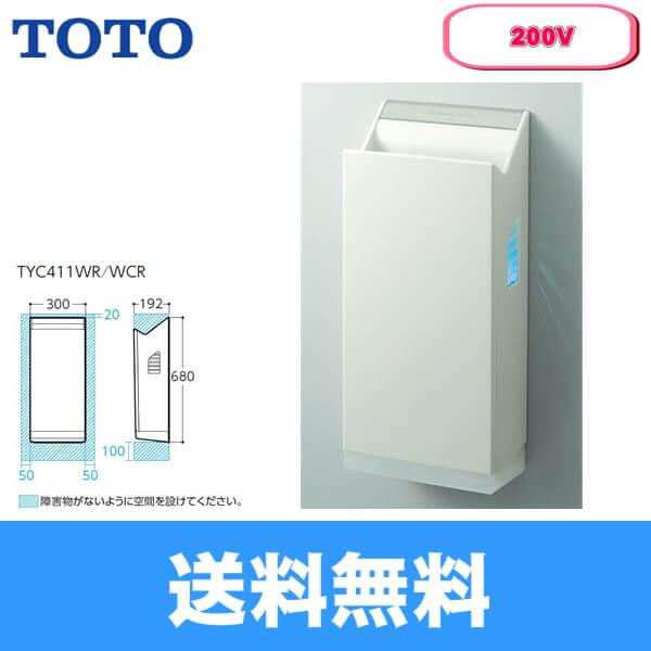 Máy Sấy Tay Toto TYC411WCR
