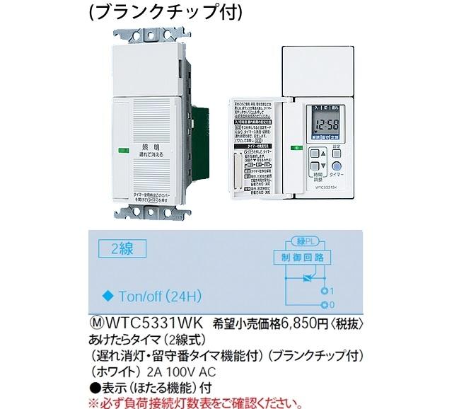 Công Tắc Mở Hẹn Giờ Panasonic