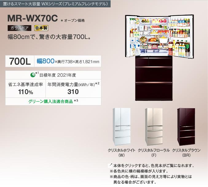 mr-wx70c