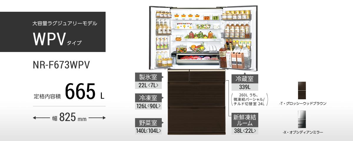 Tủ lạnh Panasonic nội địa Nhật 2018