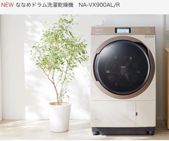 Panasonic NA-VX9900A